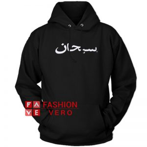 Arabic Subhan HOODIE - Unisex Adult Clothing